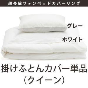 【送料無料】掛けふとんカバー 超長綿サテンベッドカバーリング(クイーンサイズ)/ファイバーアートステューディオ【日本製 ブランド 天然素材 布団カバー】|furo