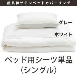 【送料無料】ベッド用シーツ 超長綿サテンベッドカバーリング(シングルサイズ)/ファイバーアートステューディオ【日本製 ブランド 天然素材 サテン】|furo