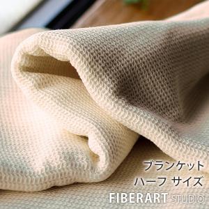 【送料無料】ブランケット/リネンコットンワッフルケット90×160(ナチュラル/ハーフサイズ)/ファイバーアートステューディオ【日本製 ブランド 天然素材】|furo