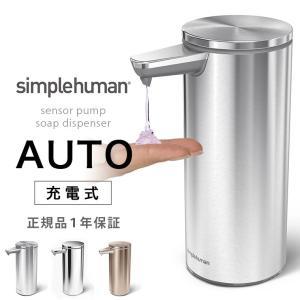 【送料無料】ソープディスペンサー「simplehuman(シンプルヒューマン)」センサーポンプ(充電式)【メーカー直送】【オートディスペンサー センサー式 自動】|furo