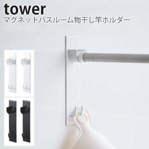 物干しフック「tower(タワー)」マグネットバスルーム物干し竿ホルダー2個組【磁石 洗濯用品 ランドリー 物干し 室内 浴室 壁面 便利 簡単 取付け 竿 固定】|furo