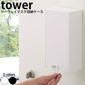 ツーウェイマスク収納ケース「タワー(tower)」【マスク収納 マスクストッカー 玄関 マグネット 引き出し 保管 ケース 箱 型 おしゃれ ボックス】|furo