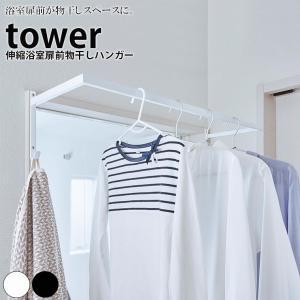 ラック「tower(タワー)」伸縮浴室前物干しハンガー【洗濯物干し タオル掛け 物干し 部屋干し 乾燥 室内物干し 室内干し 花粉 雨 ホコリ 一人暮らし 浴室】|furo