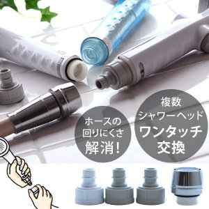 シャワー部品「田中金属」カイテキジョイント furo