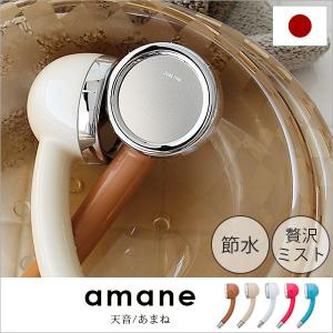 シャワーヘッド「AMANE 天音 あまね」 送料無料【日本製 シャワーヘッド 節水 シャワーヘッド シャワーヘッド 水圧そのまま 節水シャワーヘッド】 furo