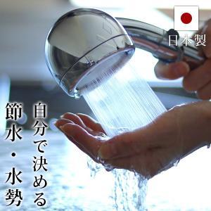 日本製 シャワーヘッド「AMANE(天音)」(クロムメッキ) 送料無料【シャワーヘッド 節水 シャワーヘッド あまね アマネ 節水シャワーヘッド】|furo