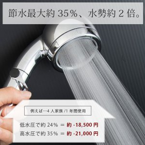 日本製 シャワーヘッド「AMANE(天音)」(クロムメッキ) 送料無料【シャワーヘッド 節水 シャワーヘッド あまね アマネ 節水シャワーヘッド】|furo|03