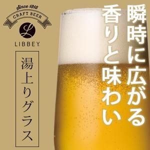 ビールグラス「LIBBEY(リビー)クラフトビア」エンバシーステム【グラス タンブラー ガラス食器 ビアグラス カフェ 父の日】|furo