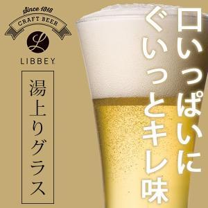 ビールグラス「LIBBEY(リビー)クラフトビア」フレアピルスナー【グラス タンブラー ガラス食器 ビアグラス バー 父の日】|furo