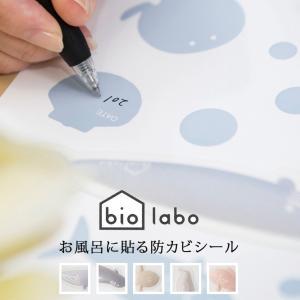 防カビシール「biolabo(バイオラボ)」ウォールステッカーバス(浴室用)【日本製 カビ防止 消臭 抗菌 気になるニオイ バイオ酵素 防カビ剤 バスルーム】|furo