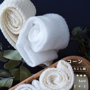 (メール便)ボディタオル 天然素材「ブレス(Bless.)」コーン【日本製 天然素材含 浴用タオル やわらかめ ポリ乳酸 とうもろこし綿 肌にやさしい 肌トラブル】|furo
