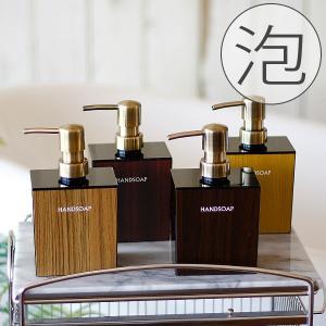 詰め替えボトル 泡「WOODY」泡ハンドソープ(角型)【日本製 泡 ハンドソープ ムースディスペンサー 泡で出る SO-Q】|furo