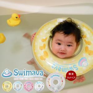 赤ちゃん用浮き輪「Swimava(スイマーバ)」うきわ首リング【正規販売店 浮わ あかちゃん ベビー...