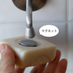 (メール便)壁に吊るす石鹸置き「DULTON(ダルトン)」マグネティックソープホルダー 【石鹸ケース ソープディッシュ 壁収納】マツコの知らない世界 furo 04
