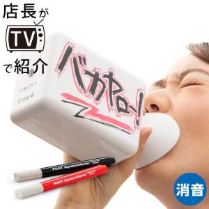 ■商品説明: 描いて、叫んですっきり爽快!  ■サイズ: W18.7×D8×H10cm  ■重量: ...