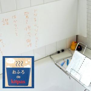 お風呂クレヨン「おふろdeキットパス」大人もおふろde・kitpas(シート・クレヨン2色(青・橙)...