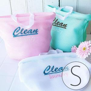 「Clean」ランドリーバッグ(S)【洗濯ネット トラベルポーチ ランドリー メッシュ 洗濯 ランドリーグッズ おしゃれ かわいい 携帯用 旅行用品 カラフル】