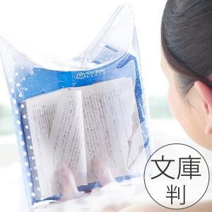 ■商品説明: お風呂に本を持ち込んで読める!読書好き待望のブックケース「YOU-BUMI(ユウブミ)...