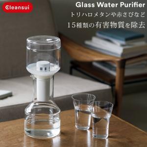 【送料無料】浄水器「クリンスイ(Cleansui)」ガラスポット浄水器(カートリッジ付き)(Glass_Water_Purifier)[JP101-C]【日本製 ポット型 家庭用 浄水器】|furo