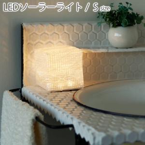 LEDソーラーライト「キャリー・ザ・サン(CARRY_THE_SUN)」ウォームライト(スモール/ホワイト)【バスルーム 防水グッズ 屋外 ガーデンライト】 furo