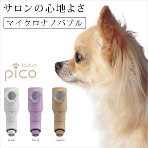 【送料無料】シャワーヘッド/マイクロ・ナノバブルシャワーヘッド_laqua_pico_ラクアピコ【シャワーヘッド マイクロナノバブル 節水 犬 ペット】 furo