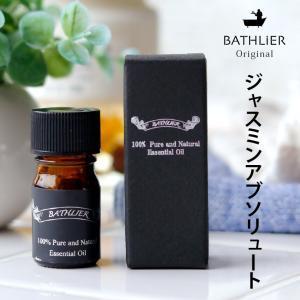精油「BATHLIER(バスリエ)」ジャスミンアブソリュート(3ml)【エッセンシャルオイル アロマオイル アロマ オイル アロマテラピー 香り リフレッシュ】|furo