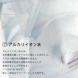 住宅用洗剤「BATHLIER」アルカリウォーター(300mlボトル)|furo|03