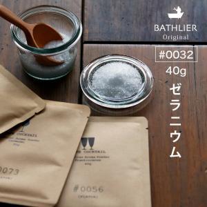 バスカクテル「Bathlier(バスリエ)」アロマパウダー#0032(ゼラニウム/40g)【エプソムソルト フレグランス エッセンシャルオイル配合 国産 ギフト】|furo