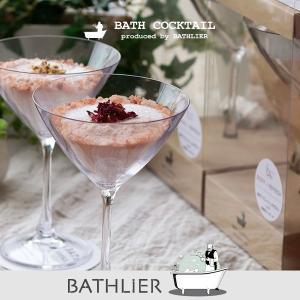 入浴剤「Bathlier(バスリエ)バスカクテル」デコレーションキット【バスソルト エプソムソルト アロマ ギフト おしゃれ】|furo