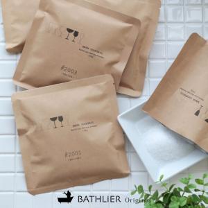 (メール便)入浴剤「Bathlier(バスリエ)バスカクテル」バスリエレシピパウダー(150g)【バスソルト エプソムソルト アロマ プチギフト おしゃれ】|furo