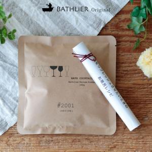(メール便)バスソルト×入浴法のセット「Bathlier(バスリエ)バスカクテル」レシピパウダー(150g)×お風呂レシピ【入浴剤  アロマ 】|furo