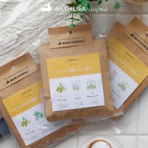 (メール便)入浴剤「Bathlier(バスリエ)バスカクテル」フレーバーセット(リラックス)【アロマ入浴剤 日本製 国産 エッセンシャルオイル配合 おしゃれ】|furo