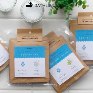 (メール便)入浴剤「Bathlier(バスリエ)バスカクテル」フレーバーセット(うるおい)【アロマ入浴剤 日本製 国産 エッセンシャルオイル配合 おしゃれ】|furo