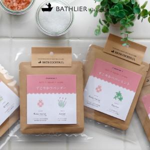 (メール便)入浴剤「Bathlier(バスリエ)バスカクテル」フレーバーセット(すこやか)【アロマ入浴剤 日本製 国産 エッセンシャルオイル配合 おしゃれ】|furo