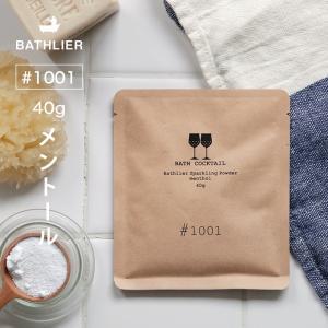 (メール便)入浴剤「Bathlier(バスリエ)バスカクテル」スパークリングパウダー#1001(メントール/40g)【発泡 炭酸 水素 ミント ハッカ 夏 クール】|furo