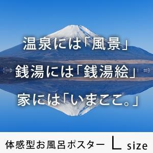 体感型お風呂ポスター「いまここ。(IMACOCO)」マグネット取付けタイプ(Lサイズ)【日本製 おふろポスター 繰り返し使える 富士山 貼り換え自由】|furo