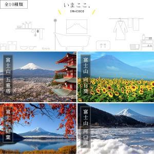 体感型お風呂ポスター「いまここ。(IMACOCO)」マグネット取付けタイプ(Lサイズ)【日本製 おふろポスター 繰り返し使える 富士山 貼り換え自由】|furo|02