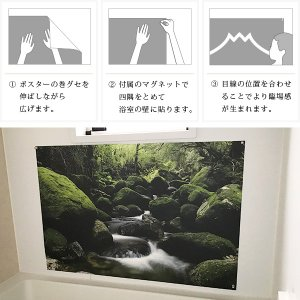 体感型お風呂ポスター「いまここ。(IMACOCO)」マグネット取付けタイプ(Lサイズ)【日本製 おふろポスター 繰り返し使える 富士山 貼り換え自由】|furo|06