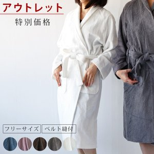 [アウトレット]バスローブ ママ レディース サッと着られるバスローブ【訳あり フリーサイズ バスローブ レディース バスローブ メンズ バスリエ】|furo