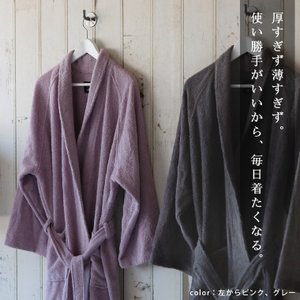[アウトレット]バスローブ ママ レディース サッと着られるバスローブ【訳あり フリーサイズ バスローブ レディース バスローブ メンズ バスリエ】|furo|04