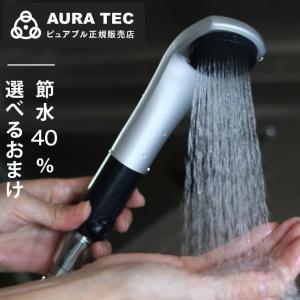 シャワーヘッド マイクロバブル 「ピュアブル2 (マット)」 送料無料【シャワーヘッド 節水 シャワーヘッド 節水シャワーヘッド カートリッジ交換不要】