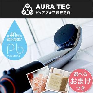 シャワーヘッド マイクロバブル 「ピュアブル2 メタル」 送料無料【シャワーヘッド 節水 シャワーヘッド 節水シャワーヘッド カートリッジ交換不要】