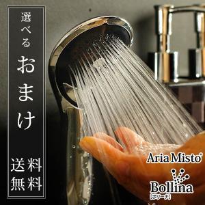 シャワーヘッド ボリーナ ニンファ Bollina Ninfa(シルバー) 送料無料 【シャワーヘッド 節水 シャワーヘッド マイクロバブル 節水シャワーヘッド 節水 50%】 furo