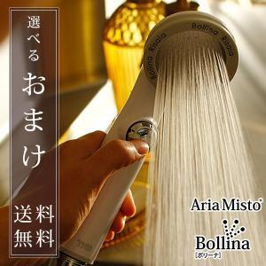 シャワーヘッド「ボリーナ・リザイア Bollina Risaia」手元ストップ付き【シャワーヘッド マイクロバブル シャワーヘッド 節水 節水シャワーヘッド 節水】