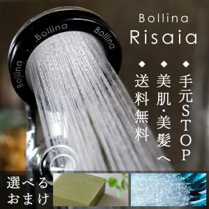 シャワーヘッド ボリーナ リザイア Bollina Risaia(シルバー)手元ストップ付き【マイクロバブル シャワーヘッド 節水 節水シャワーヘッド】【送料無料】 furo