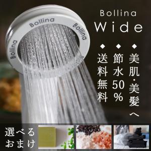 【送料無料】マイクロバブルシャワーヘッド「BollinaWide(ボリーナワイド/ホワイト)」【マイクロナノバブル シャワーヘッド 節水 50%】|furo