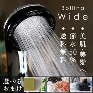 【送料無料】マイクロバブルシャワーヘッド「BollinaWide(ボリーナワイド/シルバー)」【マイクロナノバブル シャワーヘッド 節水 50%】|furo
