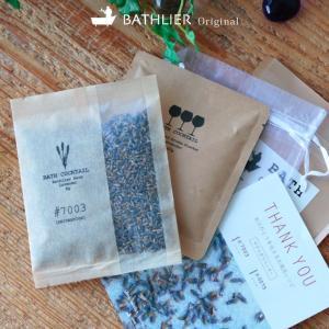 (メール便)No.009「ありがとうを伝えるお風呂レシピ(やすらぎラベンダー)」バスカクテルレシピセット/Bathlier(バスリエ) BATH COCKTAIL|furo