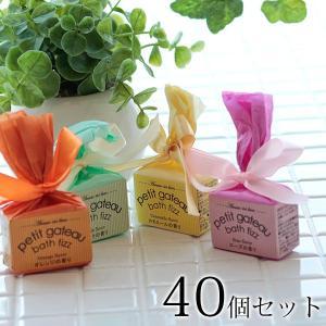 ■商品説明: お菓子みたいなプチガトーバスフィザーで甘ーいバスタイム♪ ほのかに香るローズ、オレンジ...