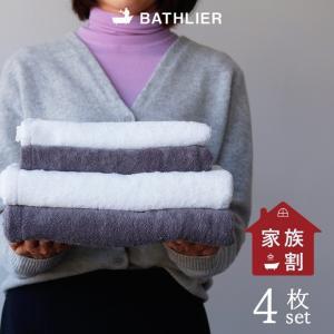 【送料無料】日本製 タオルセット BATHLIER「大人の平日タオル」(1人暮らしプラン)【オーガニック フェイスタオル バスタオル まとめ買い】 furo